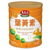 馬玉山營養全榖堅果奶-葉黃素850g