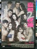 挖寶二手片-D39-正版DVD-華語【喜愛夜蒲2】-連詩雅 關楚耀 沈震軒(直購價)