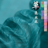 布料【真絲亞麻 草染工藝】絲麻面料桑蠶絲亞麻混紡布料春夏絲綢布料
