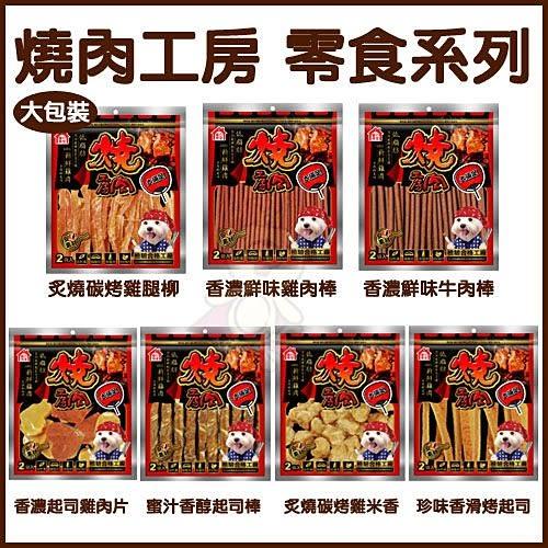 *KING WANG*燒肉工房-新鮮雞肉特餐