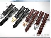佳時利牛皮手錶帶男女蝴蝶扣代用DW天梭浪琴卡西歐阿瑪尼錬  維娜斯精品屋