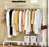 單桿式晾衣架落地簡易掛衣家用臥室內曬衣架摺疊陽台涼衣服的架子WD
