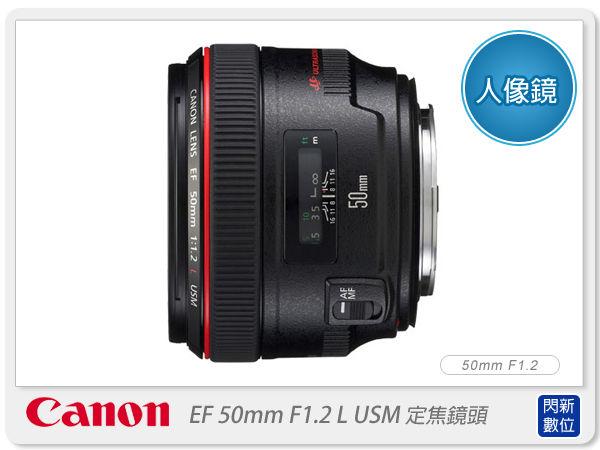 【分期0利率】 Canon EF 50mm F1.2L/F1.2 L USM 標準定焦鏡頭(50 1.2;公司貨)