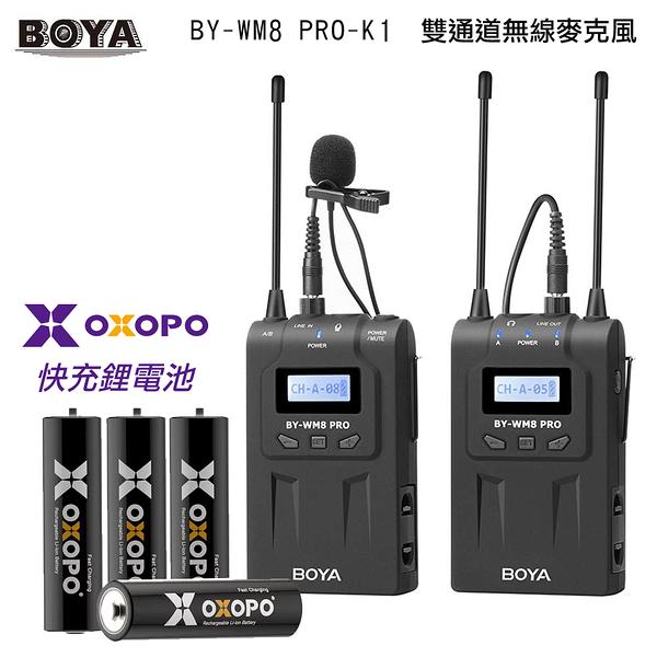 酒精濕巾+OXOPO 快充鋰電池 4入 + BOYA 博雅 BY-WM8 Pro-K1 雙通道無線麥克風(1接收+1發射) 公司貨