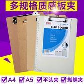 文件夾墊板寫字板夾菜單夾子試卷夾紙夾板多層