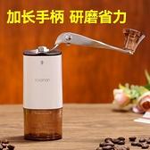 磨豆機 koonan咖啡豆研磨機便攜式家用手搖咖啡磨豆機小型手動磨粉咖啡機 交換禮物 曼慕