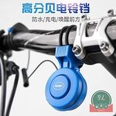 自行車電喇叭充電超大聲喇叭電動隱藏式電鈴鐺騎行裝備配件【福喜行】