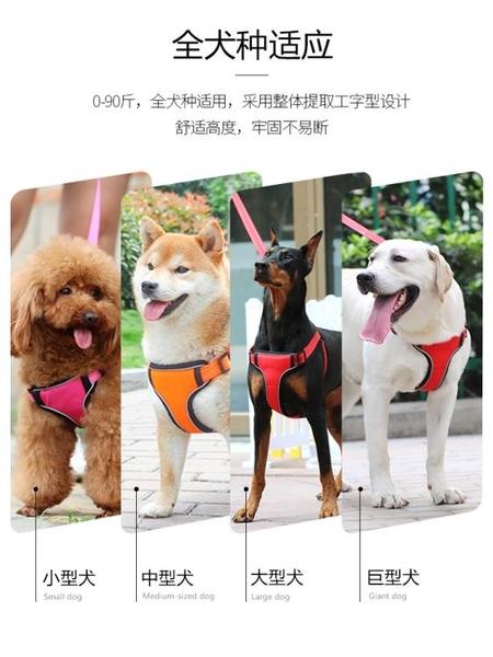 狗狗牽引繩背心式泰迪胸背帶泰迪中大型犬遛狗繩狗錬子小型犬用品 陽光好物