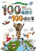 (二手書)100個國家的100個故事