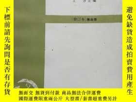 二手書博民逛書店古代漢語罕見修訂本第四冊Y258306 王力 中華書局 出版19