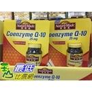 [COSCO代購] W237276 Nature Made 萊萃美 輔酵素Q10 25mg 軟膠囊 150粒