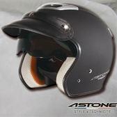 【東門城】ASTONE SPORSTER 彈性黑 來自法國 3/4罩 經典復古安全帽 附贈長鏡片一片