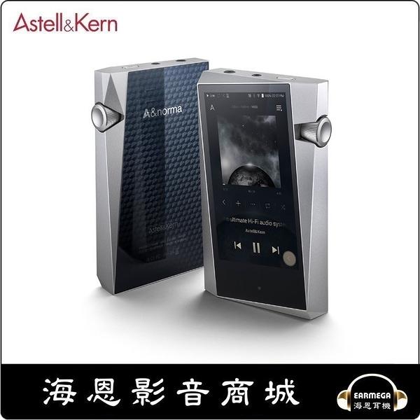 【海恩數位】韓國 Astell & Kern A&norma SR25 便攜播放器
