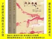 全新書博民逛書店漢江歌魂Y206073 潘世東;郝敏 新華 ISBN:9787516636886 出版2018