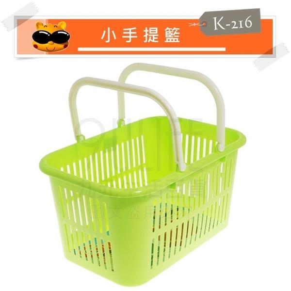 【九元生活百貨】K-216 吉米小手提籃 置物籃 購物籃 浴室籃 MIT