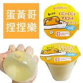 奶酪款【日本正版商品】 蛋黃哥 布丁造型捏捏樂 出氣包 出氣球 捏捏球 焦糖布丁