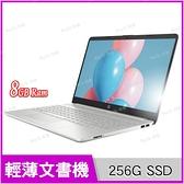 惠普 HP Laptop 15s-du1047TU 星空銀【升8G/送手提包/N4020/15.6吋/SSD/輕薄/文書/intel/筆電/Win10/Buy3c奇展】15s
