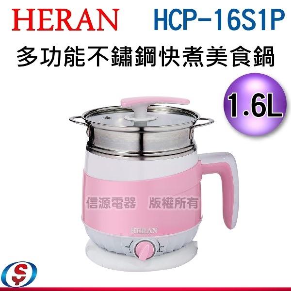 【信源】1.6L【HERAN禾聯 多功能不鏽鋼快煮美食鍋】HCP-16S1P