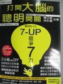 【書寶二手書T2/心理_YBR】打開大腦的聰明開關-競爭7力_陳艾妮