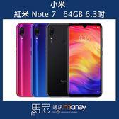 (贈玻璃貼+手機殼)小米 紅米 Note 7/64GB/6.3吋螢幕/雙卡雙待/人臉解鎖/指紋辨識【馬尼通訊】
