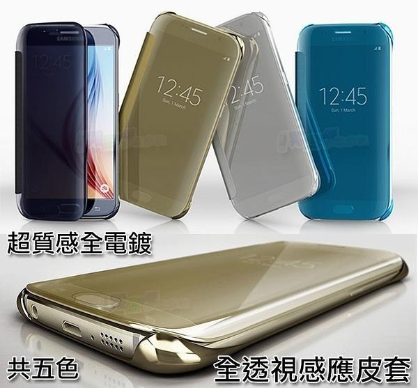 全透視感應皮套 S6/S6 S7 edge plus/S8/S8+/S9/S9+ 鏡面手機殼/智慧顯影手機保護套