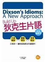 二手書博民逛書店 《Build Up狄克生片語 (完全解析版/附MP3)》 R2Y ISBN:9789861848273│MattColer