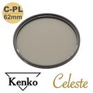 24期零利率 Kenko Celeste C-PL  62mm 時尚簡約頂級偏光鏡