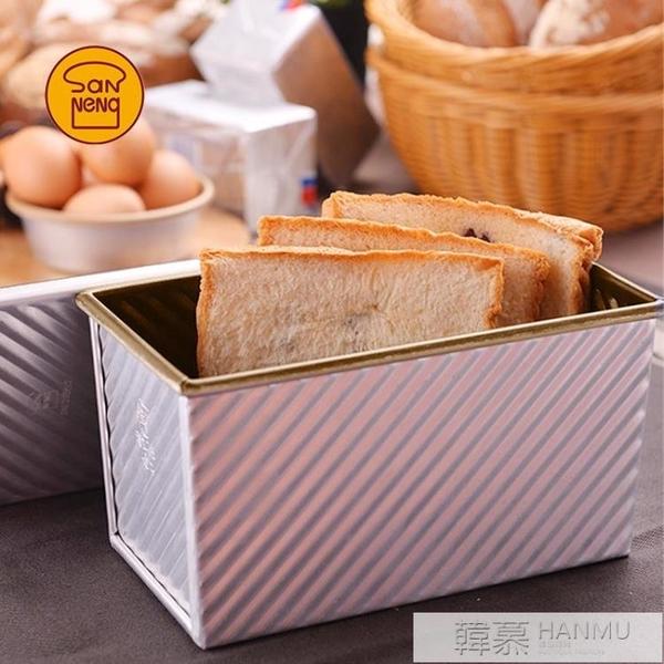 三能吐司模具450g 帶蓋烤箱家用烘焙不沾長方形麵包模 不黏吐司盒  中秋特惠