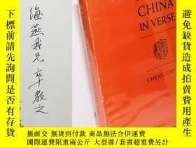 二手書博民逛書店New罕見China in verse (新中國頌) 鄭啓愚鈐印
