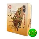 【台糖茶品】黑糖薑母茶 x12盒(20g...