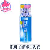 ✿現貨 快速出貨✿【小麥購物】ROHTO肌研 白潤嫩白乳液 【S125】rohto 化妝水 日本 白潤