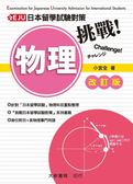 (二手書)挑戰日本留學試驗對策 物理(改訂版)
