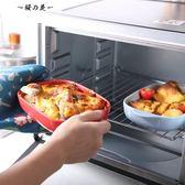 焗飯碗陶瓷盤子烤箱碗芝士焗飯盤烤盤菜盤微波爐專用烤盤餐具家用【櫻花本鋪】