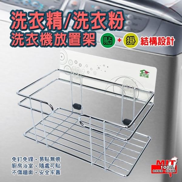 金德恩 台灣製造 免釘免鑽 洗衣粉洗衣機沐浴乳/洗髮乳/放置架