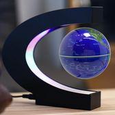 磁懸浮地球儀創意生日禮物藝術品擺件【gogo購】