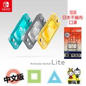 Switch Lite 國際版主機 (搭主機包+鋼化貼+主機殼)+動物森友會 送特典束口袋+日本口罩2包