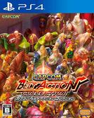 預購2018/12/6 PS4 CAPCOM BELT ACTION COLLECTION 亞版 通常版