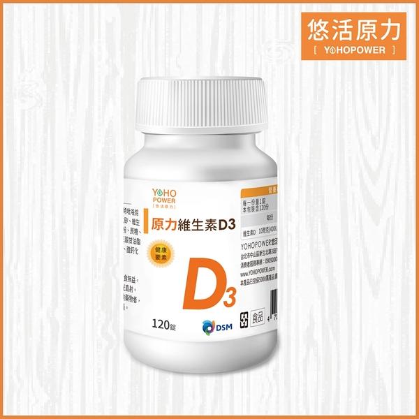【中廣熱播】原力維生素D3(120顆/瓶) 悠活原力 防護 吳淡如愛用推薦