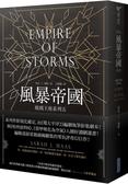 玻璃王座(05)風暴帝國