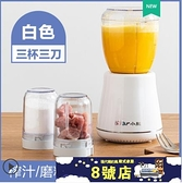榨汁機家用水果小型多功能全自動炸果汁果蔬輔食料理機攪拌杯 8號店