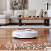特賣掃地機小米掃地機器人家用全自動米家掃地機無線智慧規劃超薄清潔吸塵器LX 爾碩數位
