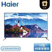 [Haier 海爾]50型 4K智慧聲控液晶顯示器 LE50U6950UG【獨家贈 ASD不銹鋼湯鍋】