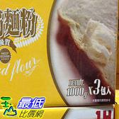 [COSCO代購] LH ALL BREAD FLOUR 高筋麵粉 1公斤X 3 _CA100997