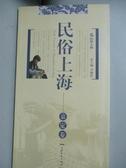 【書寶二手書T3/一般小說_ZDZ】民俗上海.嘉定卷_趙丹妮