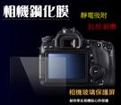 ◎相機專家◎ 相機鋼化膜 Canon 70D 80D 90D 鋼化貼 硬式相機保護貼 螢幕貼 水晶貼 靜電吸附 抗刮耐磨
