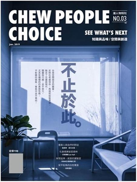 CHEW PEOPLE CHOICE 潮人物特刊 第3期:不止於此。