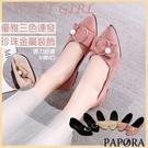 PAPORA氣質珍珠娃娃平底包鞋KK1468黑 / 米 / 粉