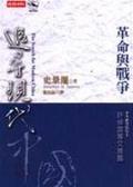 (二手書)追尋現代中國(中)-革命與戰爭