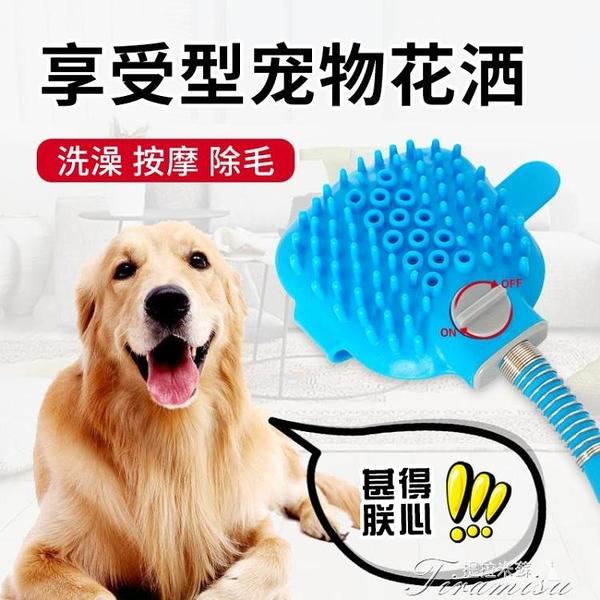狗狗洗澡噴灑器-狗狗洗澡神器寵物按摩刷子洗狗噴頭沐浴用品 快速出貨