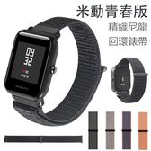 米動青春版 精織 尼龍 帆布 智慧手錶 回環 錶帶 時尚 運動錶帶 替換錶帶 舒適 手腕帶 手錶帶 情侶